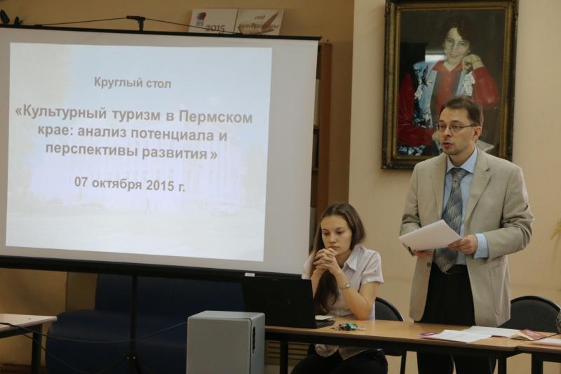 Перспективы развития культурного туризма в россии